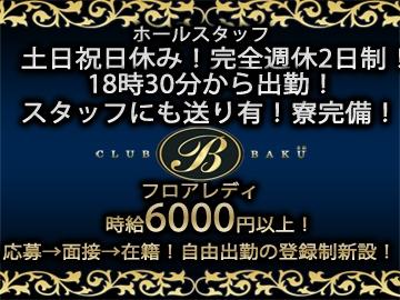 CLUB BAKU 〜クラブ バクウ〜のアルバイト情報