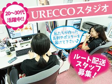 未経験OK!「URECCOスタジオ」で社会人デビューしよう◎!