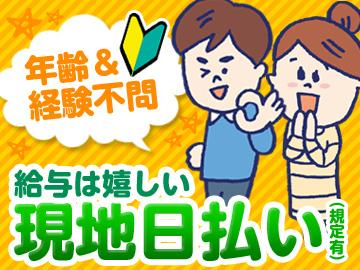 株式会社スタッフクリエイティブ 神奈川センターのアルバイト情報