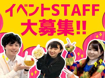 株式会社エスピーユニオン・ジャパンのアルバイト情報