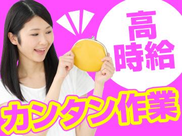 株式会社ミックコーポレーション 西日本 宮崎営業所のアルバイト情報