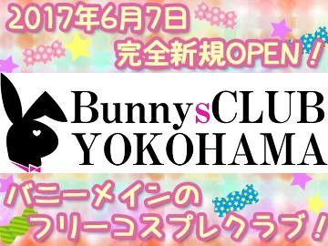 BunnysCLUB YOKOHAMA 〜2017年6月7日OPEN〜のアルバイト情報