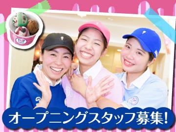 サーティワンアイスクリーム 2店舗合同募集のアルバイト情報