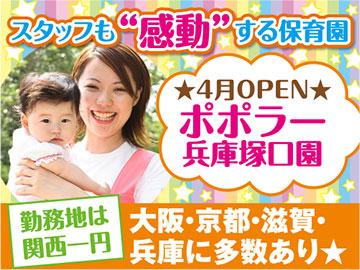 都市型保育園ポポラー/(株)タスク・フォースのアルバイト情報