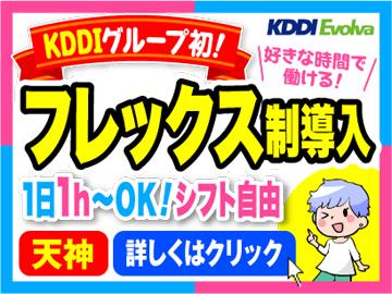 株式会社KDDIエボルバ 九州・四国支社/IA019026のアルバイト情報