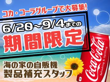 コカ・コーライーストジャパン株式会社のアルバイト情報