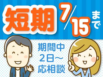 エイジスマーチャンダイジングサービス(株) MD-仙台のアルバイト情報