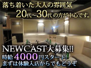 私服 CLUB Cosette 〜コゼット〜のアルバイト情報