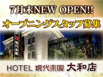 HOTEL現代楽園 大和店のアルバイト情報