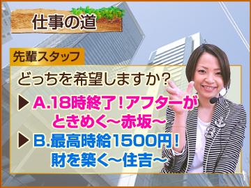 株式会社日本パーソナルビジネス九州支店のアルバイト情報