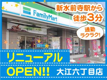 ファミリーマート 大江六丁目店のアルバイト情報