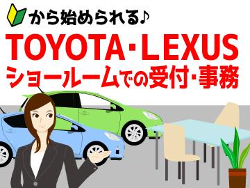 株式会社トヨタエンタプライズ (トヨタ自動車100%出資)のアルバイト情報