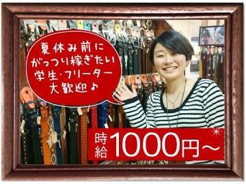 時給1000円〜☆夏休みに向けて稼ぎたい方歓迎!!