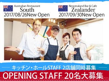 South(サウス)、Zealander(ジーランダー)★8月・9月NEW OPENのアルバイト情報
