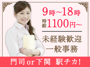 Man to Man株式会社北九州オフィスのアルバイト情報
