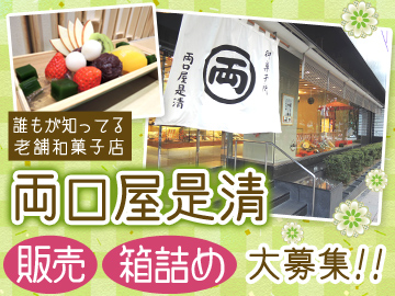 株式会社両口屋是清 (A)新幹線地下街 エスカ店 ※他下記のアルバイト情報