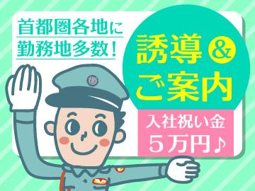 シンテイトラスト株式会社 立川支社のアルバイト情報