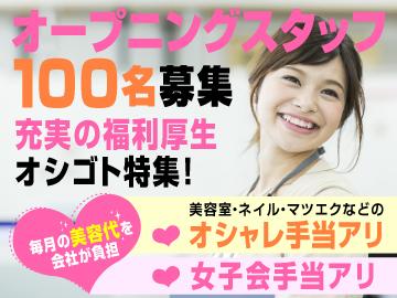 株式会社シンクスインターナショナル 熊本オフィスのアルバイト情報