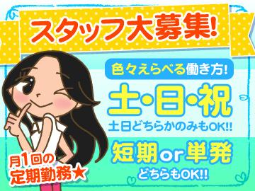 アズグループ 北九州支店・福岡支店のアルバイト情報