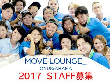 MOVE LOUNGE_@YUIGAHAMAのアルバイト情報