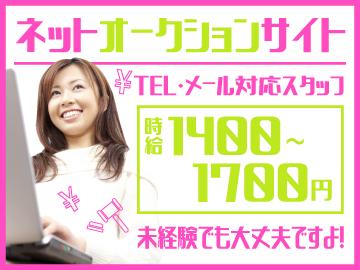 株式会社プラスアルファ 新宿支店<応募コード 5-F2-6>のアルバイト情報