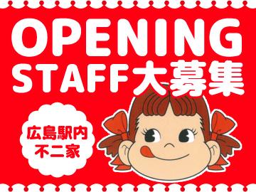 株式会社不二家FUJIYA FACTORY JR広島駅店のアルバイト情報