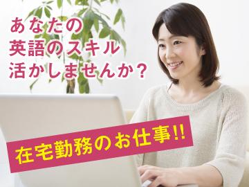 株式会社インターナショナル・ビー・エス・エーのアルバイト情報