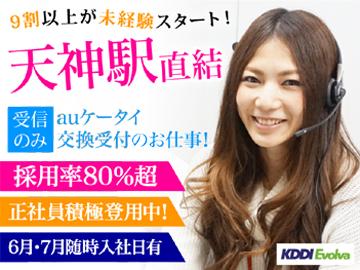 株式会社KDDIエボルバ 九州・四国支社/IA019038のアルバイト情報