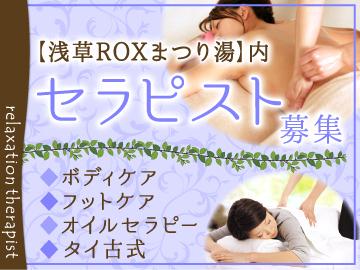 リラクゼーションコーナー 浅草ROXまつり湯のアルバイト情報