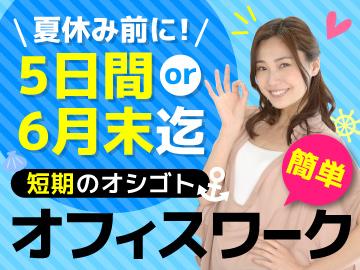 (株)ベルシステム24 松江ソリューションセンター/009-60142のアルバイト情報