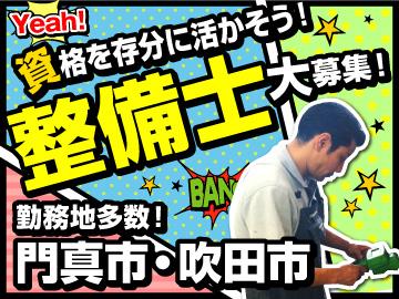 株式会社ダウイン本社  http://www.dawin.co.jp/のアルバイト情報