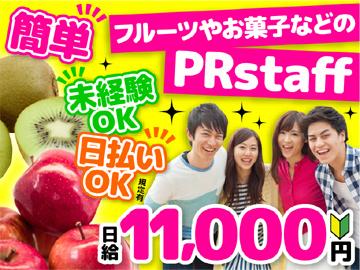簡単♪フルーツのPRなど★【新人応援☆特別日給11,000円!!】