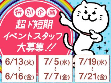 3〜4日間限定★夏のイベントスタッフ大募集!