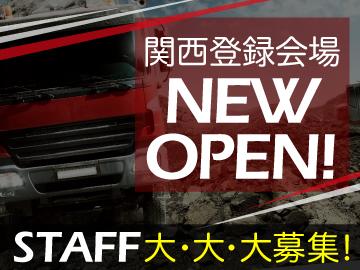 株式会社エクスプレス・エージェント お仕事NO.0000のアルバイト情報
