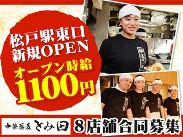 中華蕎麦「とみ田」 8店舗合同募集のアルバイト情報