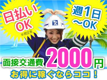 東亜警備保障株式会社 渋谷本部のアルバイト情報