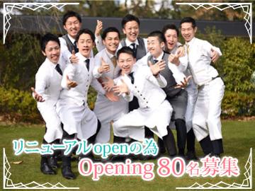 (株)Pacific Diner Service 「470」のアルバイト情報