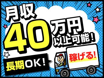 (株)プラスワンドライブ 岐阜支店のアルバイト情報