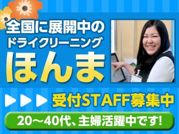 有限会社ドライ・クリーニング ほんま ◆10店舗同時募集!のアルバイト情報