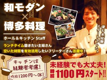 博多ぶあいそ別邸 新宿パークタワー店のアルバイト情報