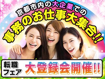 株式会社キャリアパワー 京都支社のアルバイト情報