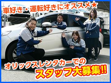 オリックスレンタカー 大阪&兵庫&奈良で同時募集のアルバイト情報