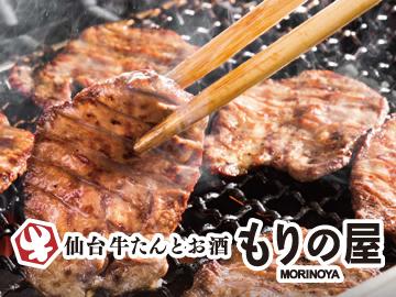 仙台牛たんとお酒 もりの屋 岡山駅サンフェスタ店のアルバイト情報