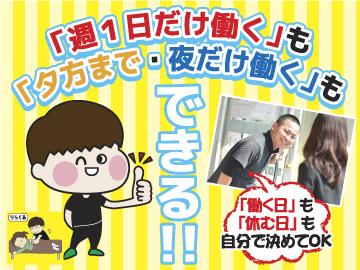 りらくる (1)新田塚店(2)越前店/全国550店舗のアルバイト情報