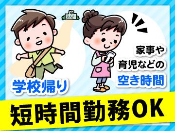 ビーデル千葉成東店のアルバイト情報