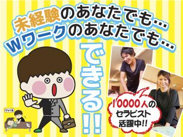りらくる 西鎌倉店 ★NEW OPEN!!★ /全国580店舗のアルバイト情報