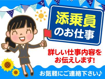 株式会社エコールインターナショナル 広島事業所のアルバイト情報