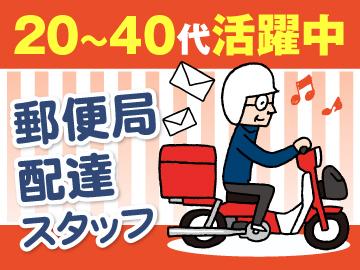 日本郵便株式会社 行橋郵便局のアルバイト情報