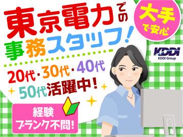 株式会社KDDIエボルバコールアドバンス/東陽町事務2710係のアルバイト情報