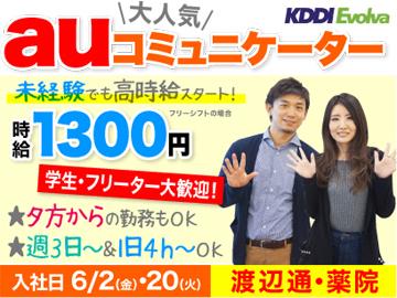 株式会社KDDIエボルバ 九州・四国支社/IA018969のアルバイト情報